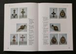 Русское серебро. Гид каталог с ценами и клеймами, фото №13