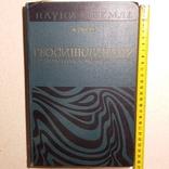 """Обуэн """"Геосинклиналии"""" 1967р., фото №2"""