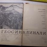 """Обуэн """"Геосинклиналии"""" 1967р., фото №4"""