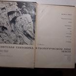 Ассинтская тектоника в геологическом лике земли 1968р., фото №4