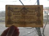 50 рублей 1919 Житомир, фото №4