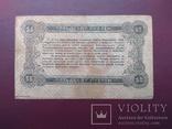 50 рублей 1919 Житомир, фото №7