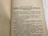 1942 Прейскурант Каталог скупки продажи Обуви,  бывшей в употреблении, фото №4