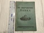 1935 О сбережении танка, на белорусском, фото №2