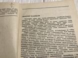 1935 О сбережении танка, на белорусском, фото №4