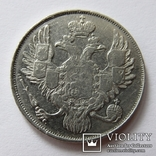 3 рубля 1830 г. Николай I, фото №3