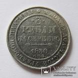 3 рубля 1830 г. Николай I, фото №6