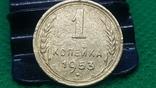 1 копейка 1953 шт.2.1А3, фото №2