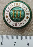 Коллегия Судей по Спорту IП вместо III, фото №3
