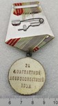 Ветеран Труда СССР, фото №5