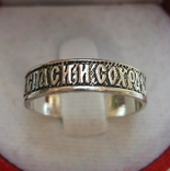 Серебряное Кольцо Спаси и сохрани Молитва Надпись 925 проба Размер 18.75 Серебро 296