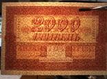 2000 гривень 1918 р., Державний Кредитовий Білет, фото №4