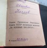 Комплект с медалью ЗБЗ на спецдоке, фото №6