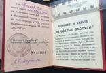 Комплект с медалью ЗБЗ на спецдоке, фото №7