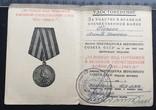 Комплект с медалью ЗБЗ на спецдоке, фото №8
