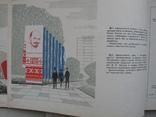 """""""Праздничное оформление городов и сел"""" 1969 год, фото №7"""