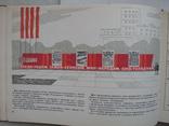 """""""Праздничное оформление городов и сел"""" 1969 год, фото №12"""