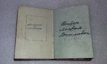 Орден Материнская слава 1 и 2 степень СССР. Книжка., фото №10