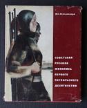 Советская русская живопись первого Октябрьского десятилетия, фото №2