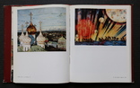 Советская русская живопись первого Октябрьского десятилетия, фото №4