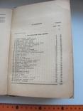 Перельман Я.И. Знаете ли Вы физику.1935 г, фото №8