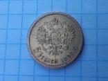 5 рублей 1897 года АГ, фото №3