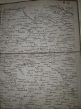 1810-е Карта центральной Украины  82х53, фото №3
