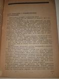 1932 Книжка о кролике, фото №3