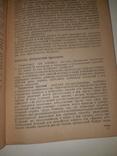 1932 Книжка о кролике, фото №9