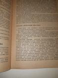 1932 Книжка о кролике, фото №10