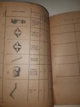 1932 Сроки службы деталей тракторного лушильника, фото №4