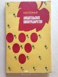 Любительское виноградарство 1988  207 с. ил., фото №2