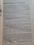 Любительское виноградарство 1988  207 с. ил., фото №5