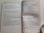Любительское виноградарство 1988  207 с. ил., фото №10