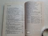 Любительское виноградарство 1988  207 с. ил., фото №11
