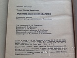 Любительское виноградарство 1988  207 с. ил., фото №12