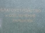 Альбом . Благоустройство и озеленение Харьков . 1965 г, фото №2