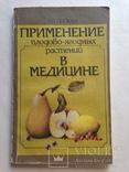 Применение плодово-ягодных растений в медицине 1988 152 с., фото №2
