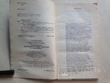 Применение плодово-ягодных растений в медицине 1988 152 с., фото №3