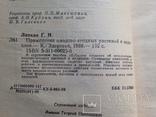 Применение плодово-ягодных растений в медицине 1988 152 с., фото №4