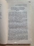 Применение плодово-ягодных растений в медицине 1988 152 с., фото №5