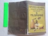 Применение плодово-ягодных растений в медицине 1988 152 с., фото №13