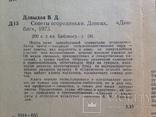 Советы огородникам 1973 200 с.ил., фото №4