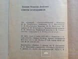 Советы огородникам 1973 200 с.ил., фото №12