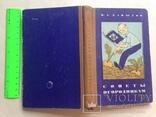 Советы огородникам 1973 200 с.ил., фото №13