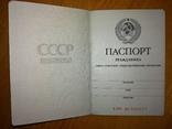 25 новых чистых бланков паспорта СССР (укр), 1975 года. Номера подряд., фото №4