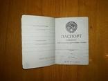 25 новых чистых бланков паспорта СССР (укр), 1975 года. Номера подряд., фото №9