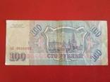 100 руб. 1993 г., фото №3