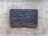 Номерной знак мотороллера (госномер) черно-белый ЭМАЛЬ, СССР, ретро, фото №3