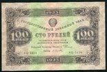 100 рублей 1923г,Государственный Денежный Знак, фото №2